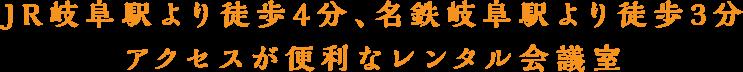 JR岐阜駅より徒歩4分、名鉄岐阜駅より徒歩3分