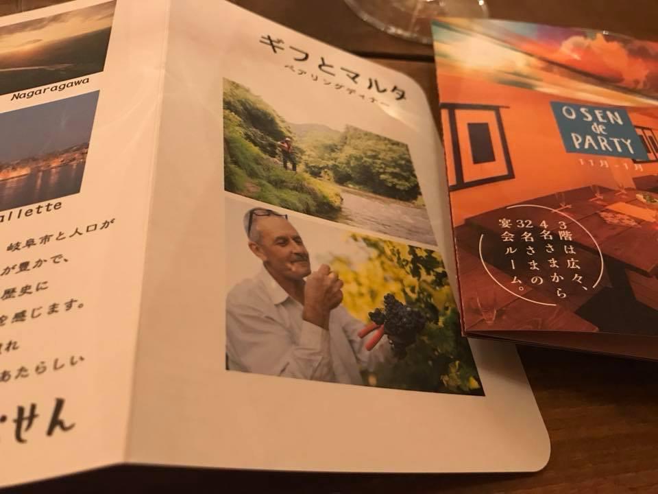 (日本語) ギフとマルタのペアリングディナー