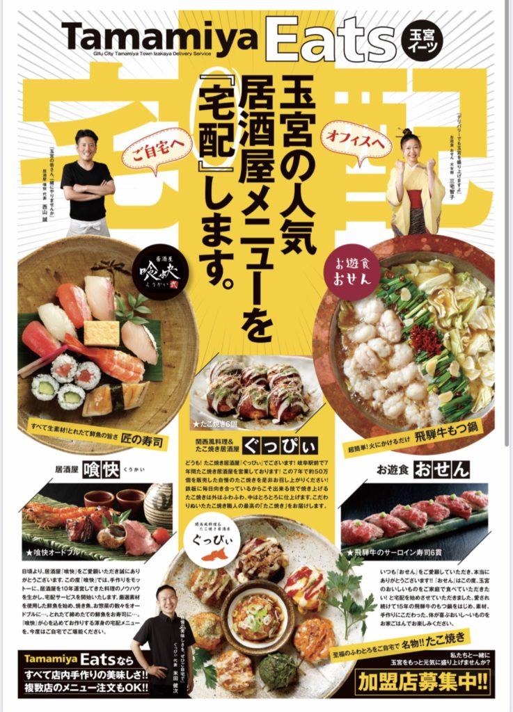 (日本語) *玉宮イーツ*タマミヤイーツ*Tamamiya Eats
